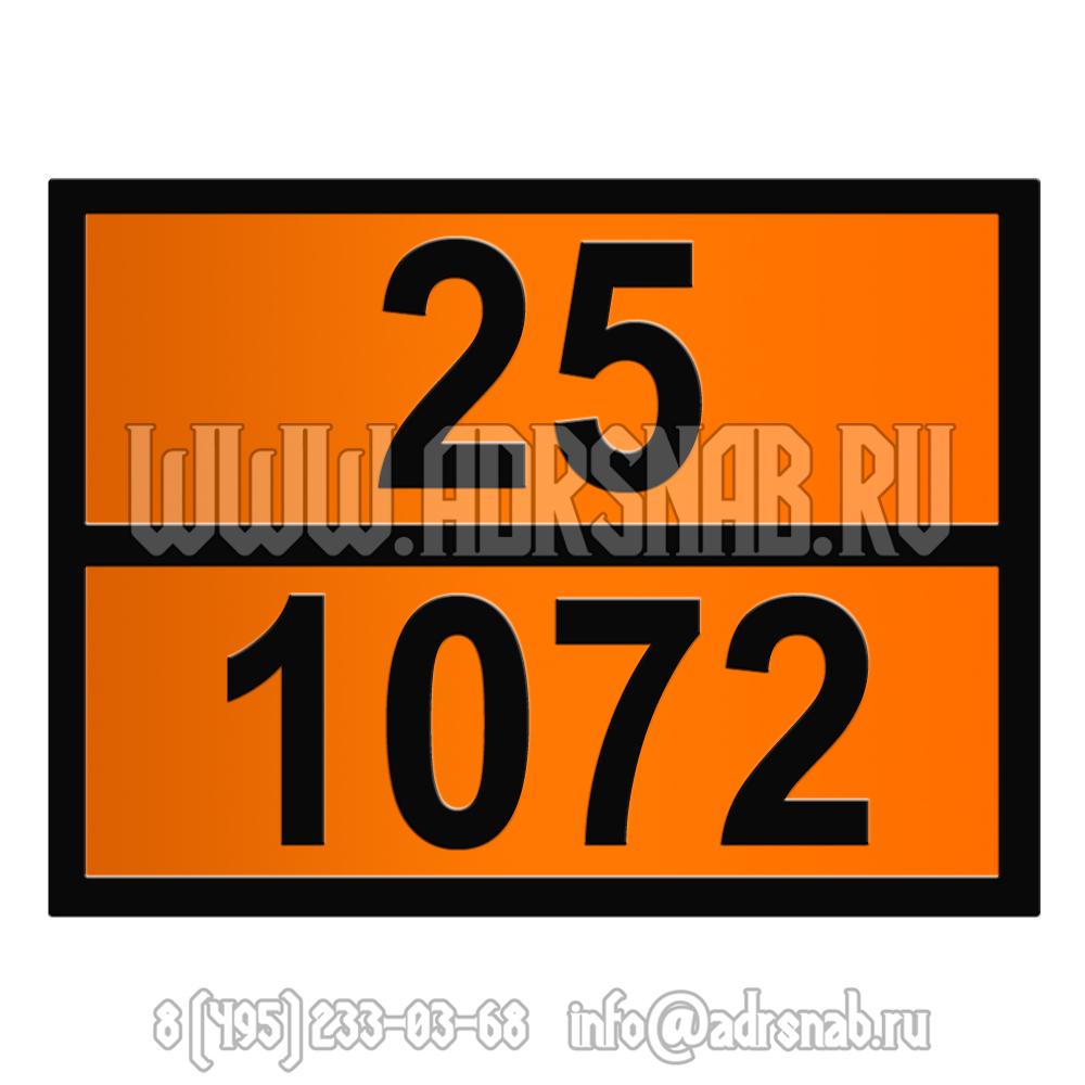 25-1072 (КИСЛОРОД СЖАТЫЙ)