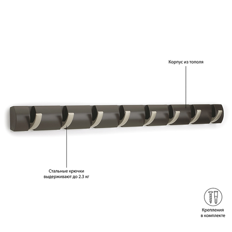 Вешалка настенная горизонтальная Flip 8 крючков эспрессо