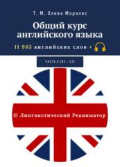 Общий курс английского языка. Часть 5 (уровни В2 — С2)