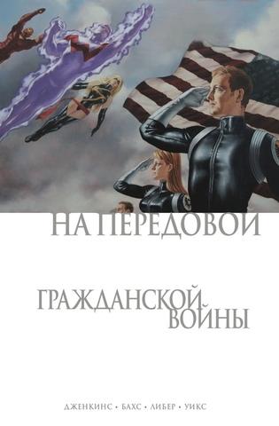 Гражданская Война. На Передовой (Обложка Comic Con Russia 2019) (Б/У)