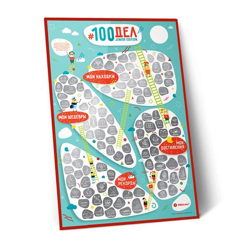 Интерактивный постер #100 дел JUNIOR edition