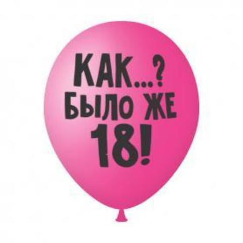 Воздушный шар Как...?Было же 18 розовый