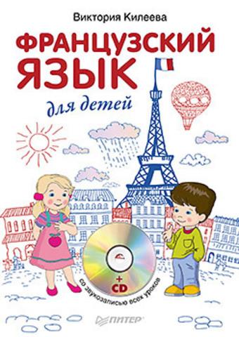 Французский язык для детей + CD