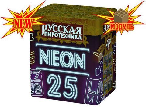 РС8222 Неон 25 (1,25