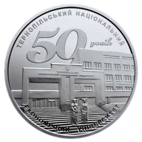 2 гривны 2016 50 лет Тернопольскому университету