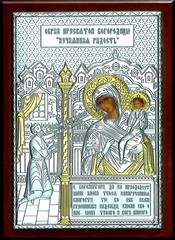 Серебряная с золочением икона Божией Матери Нечаянная радость 21х15см