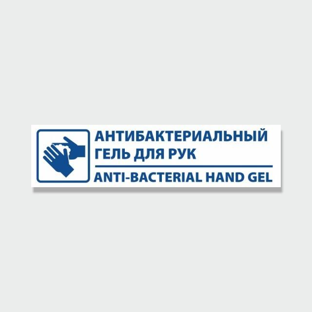Табличка наклейка «Используйте санитайзеры»