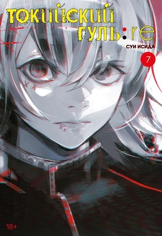 Токийский гуль:re. Книга 7