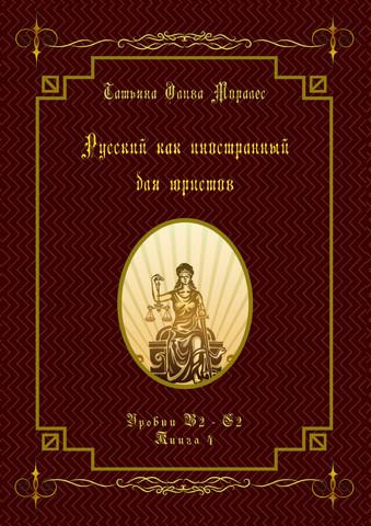 Русский как иностранный для юристов. Уровни В2 - С2. Книга 4