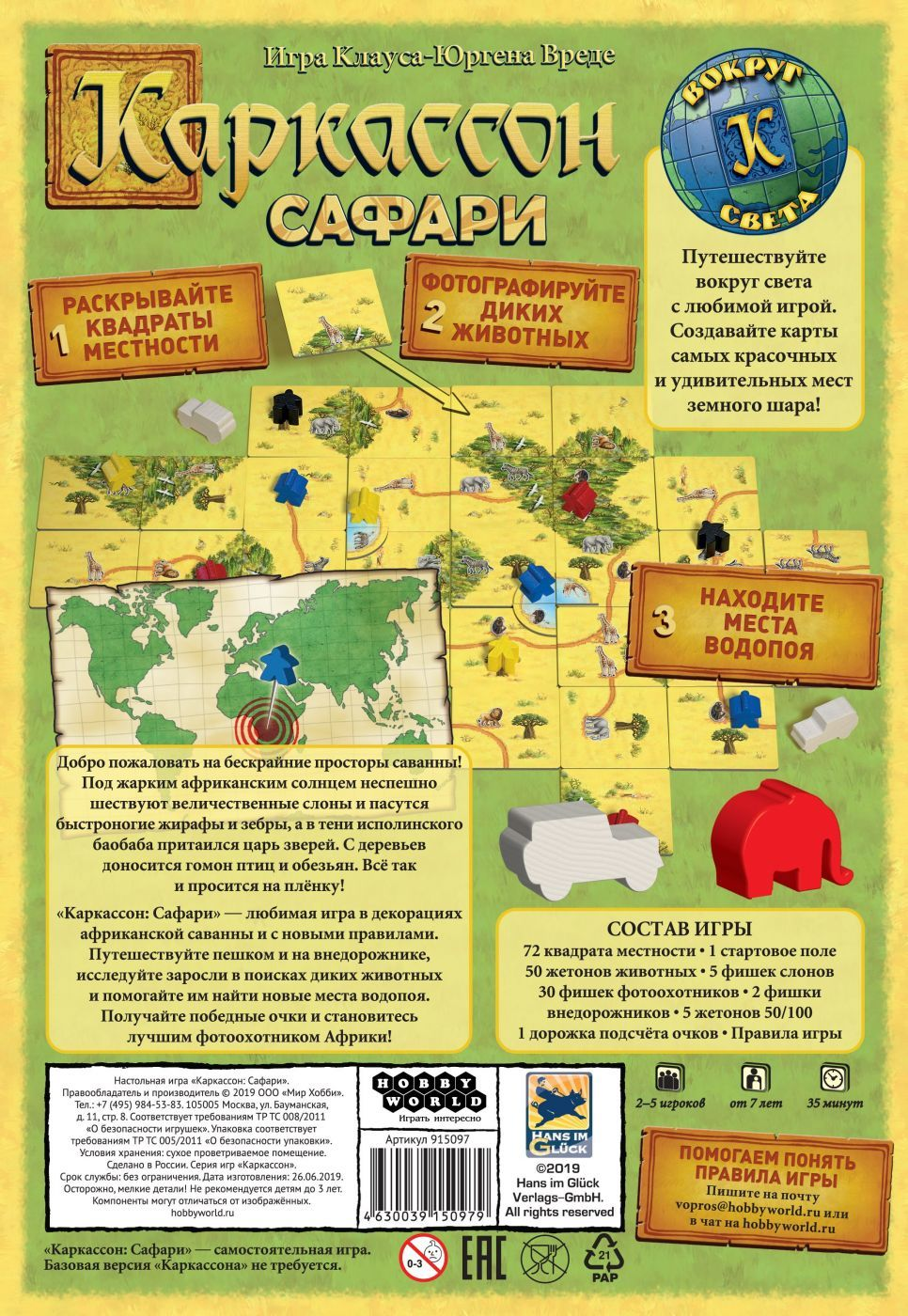 Настольная игра Каркассон: Сафари