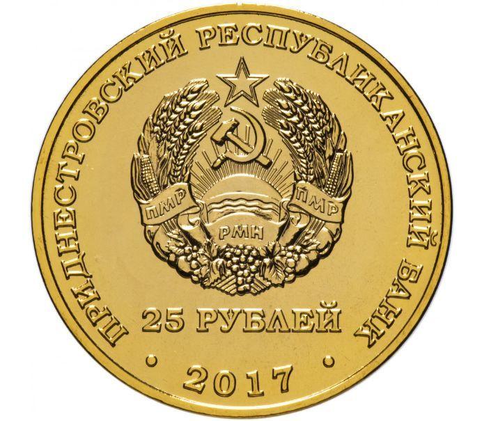 25 рублей 2018 г. Зимние Олимпийские игры