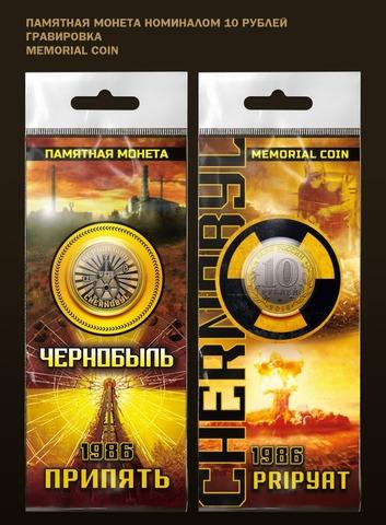 Сувенирная монета 10 рублей. г. Припять, г. Чернобыль, 1986. В подарочной открытке