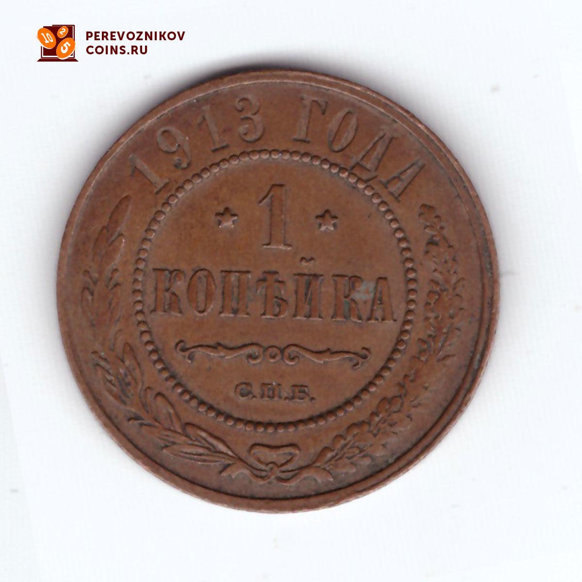 1 копейка 1913 СПБ Николай II ХF-