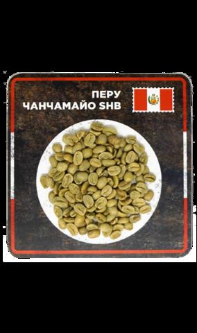 Зеленый кофе Перу Чанчамайо SHB