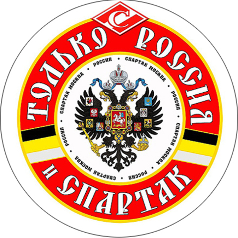 "Значок закатной ""Спартак"" (Москва) (1)"