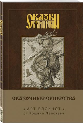 Арт-блокнот. Сказки старой Руси «Сказочные существа. Баба-Яга»