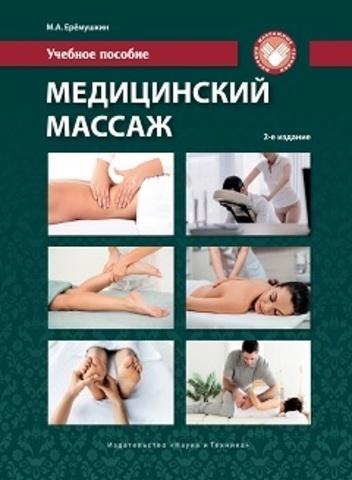 Новинки Медицинский массаж (Еремушкин). Второе издание med_mass1.jpg