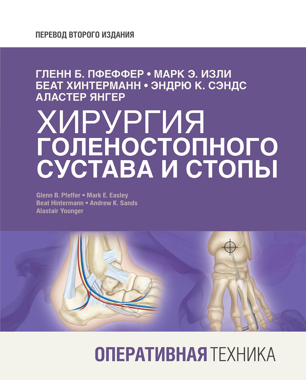 Новинки Хирургия голеностопного сустава и стопы. Оперативная техника (электронная книга) hir_gol_sust_i_st.jpg