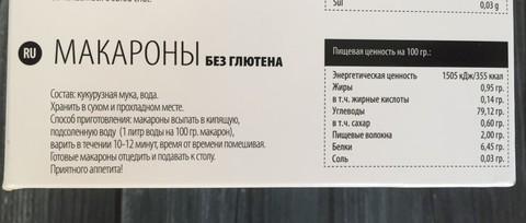Макароны Sotelli Ракушка 400г б/глют