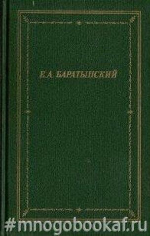 Баратынский Е.А. Полное собрание стихотворений