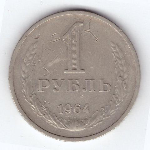 1 рубль 1964 года VF-XF