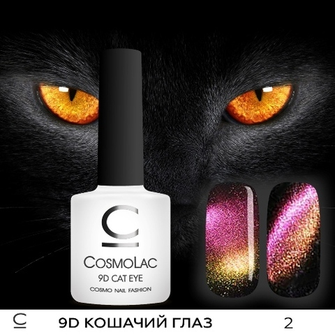 CosmoLac гель-лак 9D Кошачий глаз 7,5 мл. 002