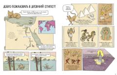 Древний Египет. Комикс о царстве фараонов на берегах Нила