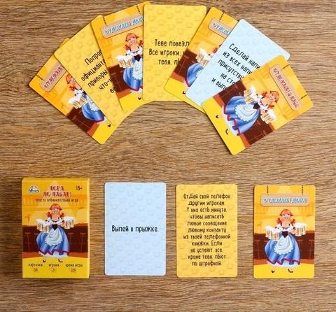 Карточная игра «Пора по пабам»