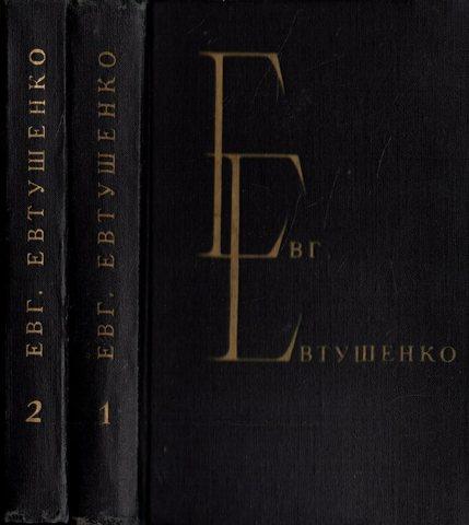 Евтушенко. Избранные произведения в 2-х томах + автограф
