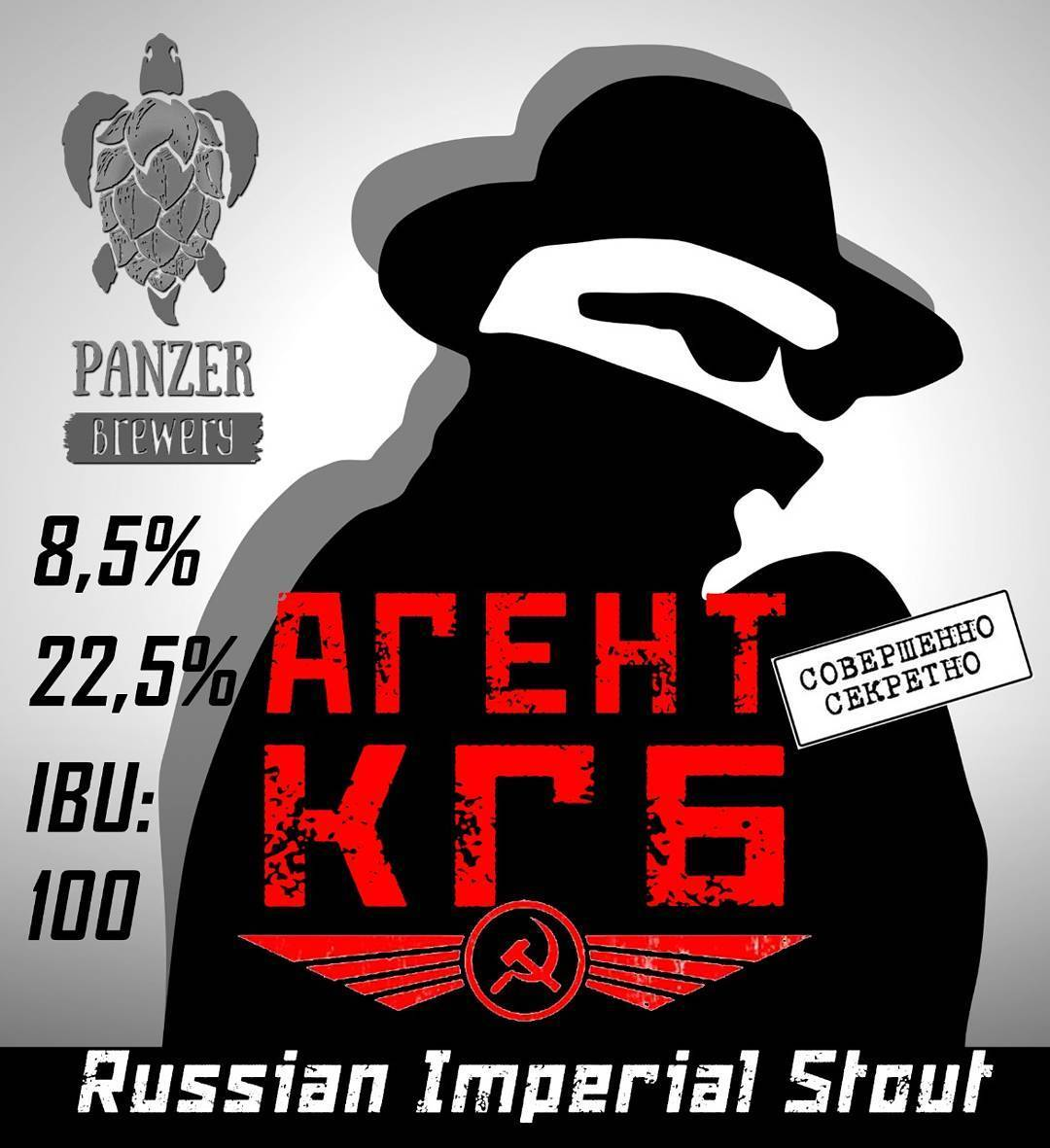 https://static-sl.insales.ru/images/products/1/4943/131519311/Panzer_Brewery_Агент_КГБ.jpg