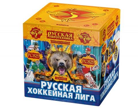 РС829 Русская хоккейная лига  (1,2