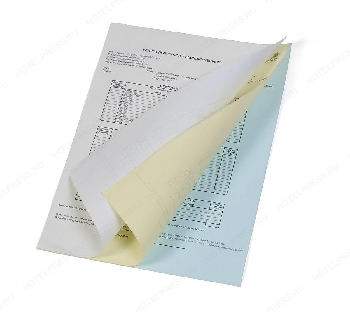 Бланк квитанция на услуги прачечной в отеле