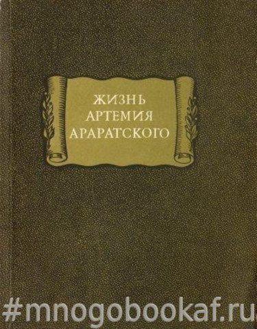 Жизнь Артемия Араратского