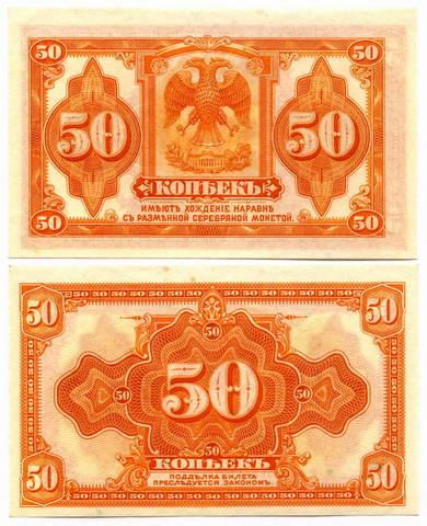 Банкнота 50 копеек 1918, Сибирь. Правительство Колчака. VF-XF