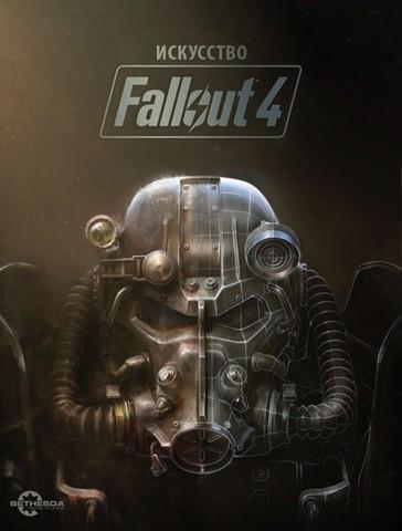 Искусство Fallout 4
