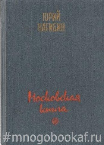 Московская книга
