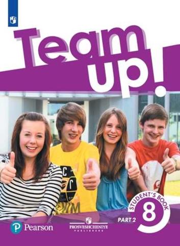 Team Up! Вместе! 8 класс. Учебник. Часть 2 Гашимов Э.А., Меднова С.Т., Барраклоу К.