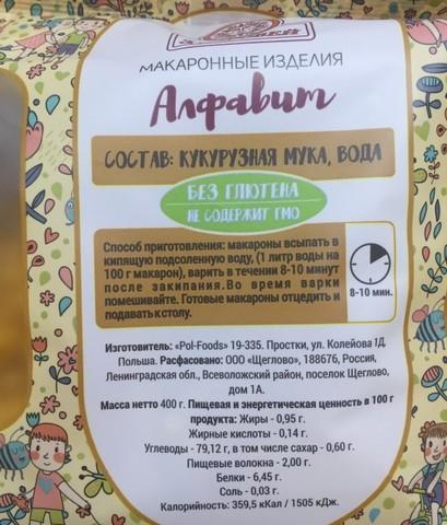 Макароны Здоровей Алфавит 400г б/глют