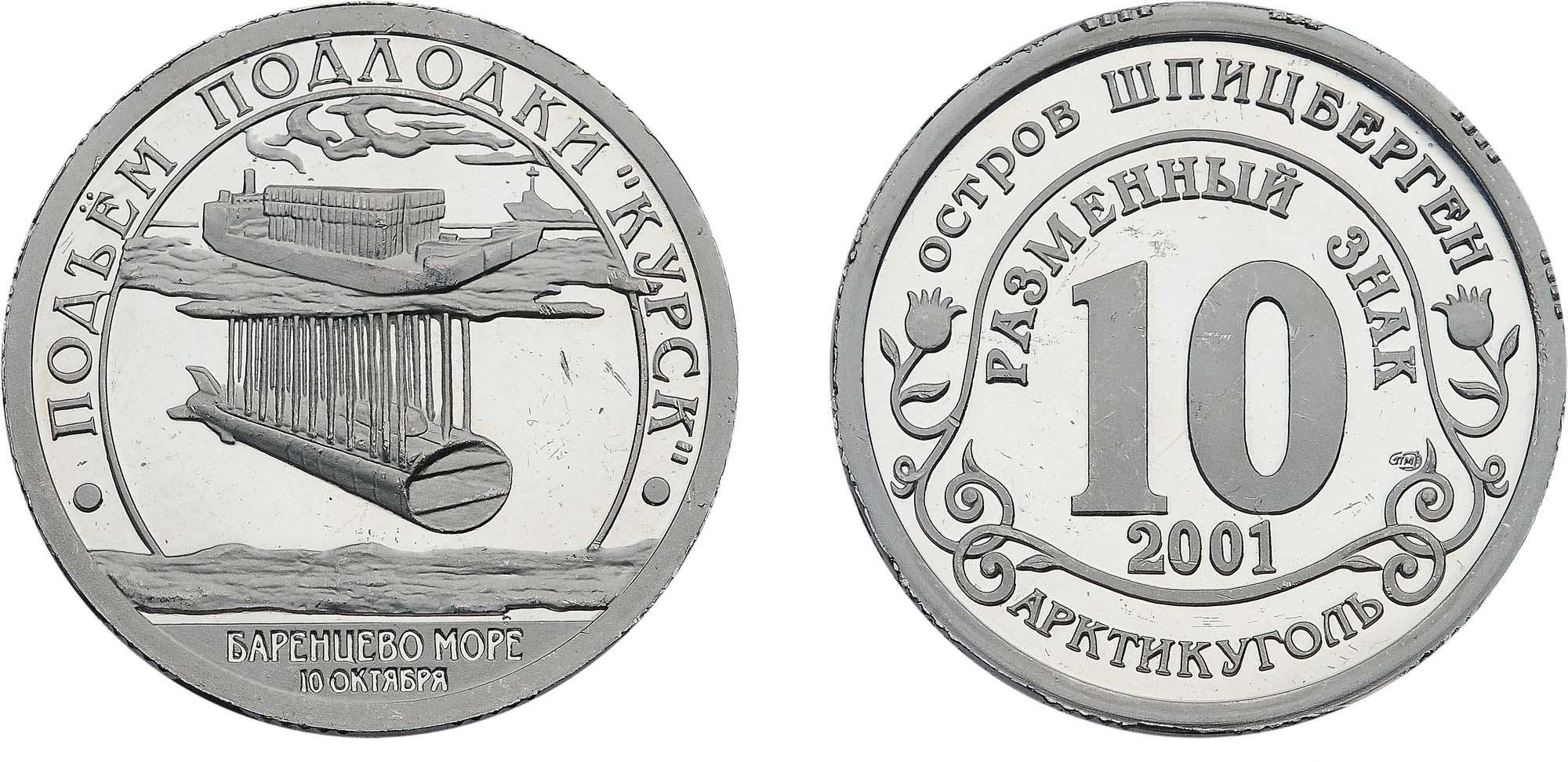 """10 разменный знак 2001 года. Арктикуголь, остров Шпицберген. Подъем подлодки """"Курск"""". PROOF"""