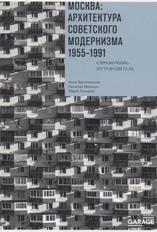 Moscow: A Guide to Soviet Modernist Architecture. 1955-1991