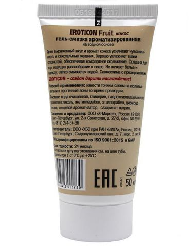 Гель-смазка с ароматом кокоса Eroticon - 50 мл.