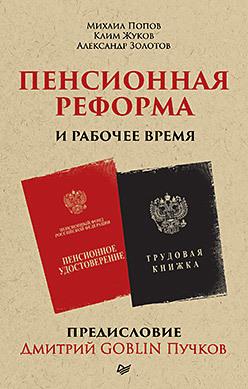 Пенсионная реформа и рабочее время. Предисловие Дмитрий GOBLIN Пучков  (покет)