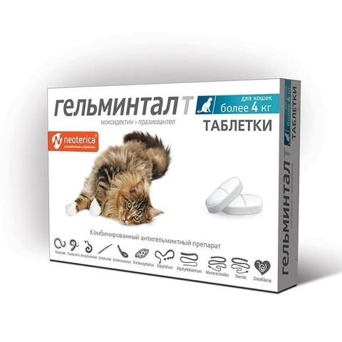 Гелиминтал Т для кошек более 4 кг 2 таб.