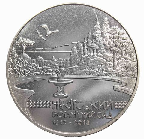 """5 гривен """"Никитский Ботанический сад""""  2012 год"""