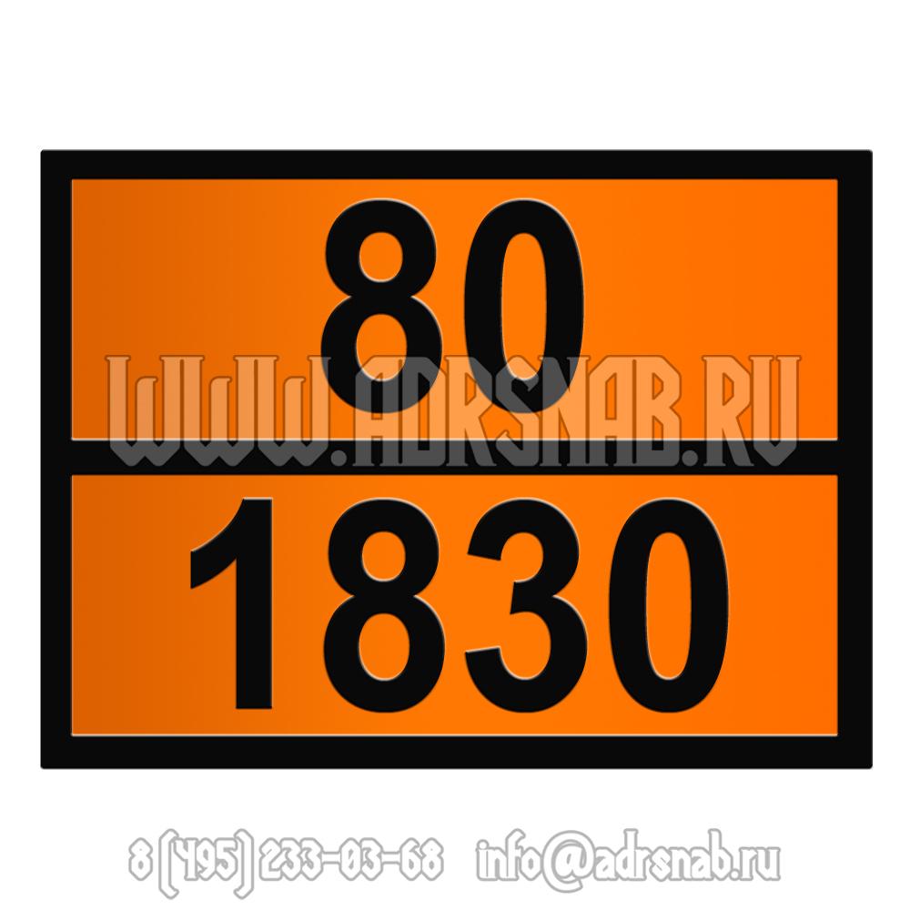 80-1830 (КИСЛОТА СЕРНАЯ)