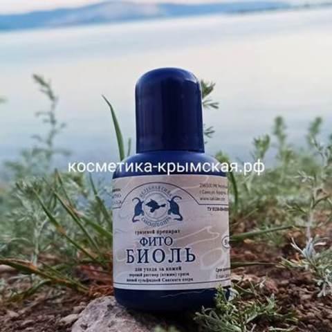 Биоль бальзам-отжим из грязей Сакского озера 50мл