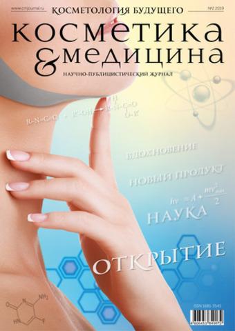 Лучшие книги по косметологии и дерматологии Журнал Косметика и Медицина, №02/2019 cosmetika_u_medicina.jpg