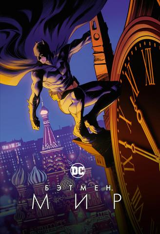 Бэтмен. Мир (лимитированное издание)