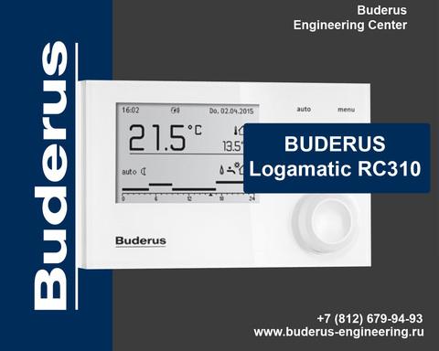 Пульт управления Buderus Logamatic RC310 Белый Арт.7738111128 Спереди