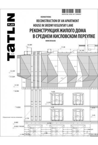 Tatlin Plan #14 Реконструкция жилого дома в Среднем Кисловском переулке